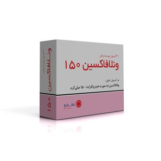 کپسول ونلافاکسین 150