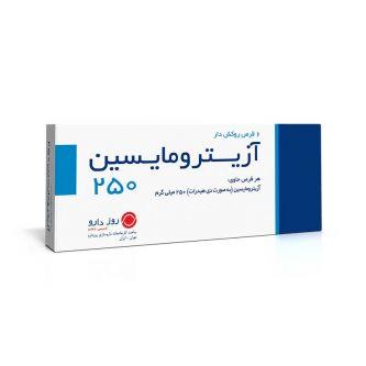 قرص آزيترومايسين 250